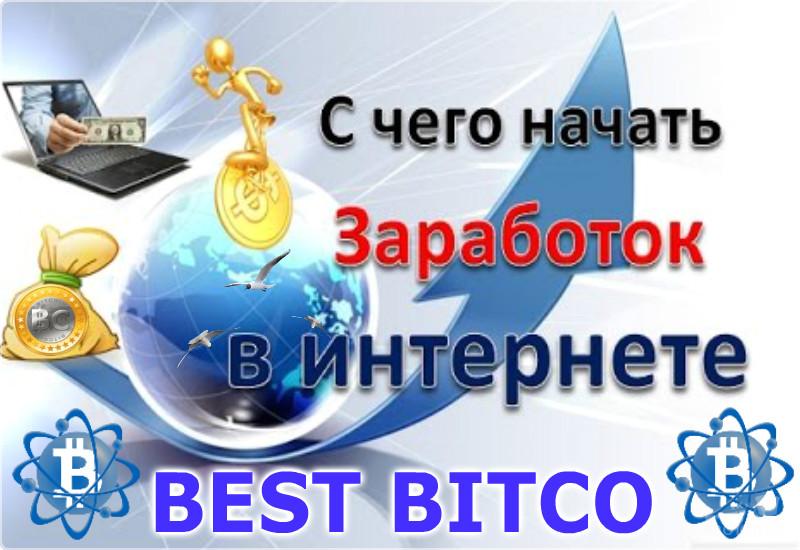 Томск как заработать в интернете